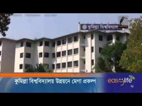 Comilla University Mega Project Report   Jahangir Alam Imrul 02 Nov 2018 Maasranga TV Wmv