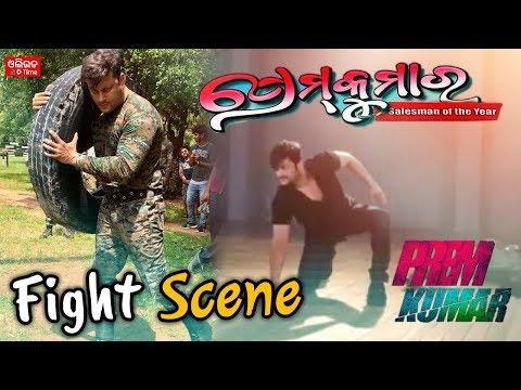Video PREM KUMAR NEW ODIA MOVIE ||Fight Scene Shooting ||Tarang Cine Production ||PREM ODIA MOVIE download in MP3, 3GP, MP4, WEBM, AVI, FLV January 2017
