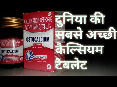 Gsk ostocalcium | best calcium Tablets in india | शरीर मे कैल्शियम की कमी को पूरा करो | Hindi me