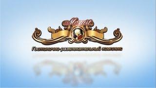 Комплекс Моцарт