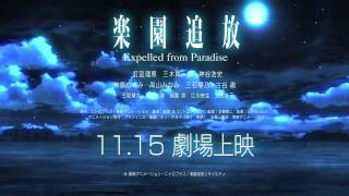 Nonton Rakuen Tsuihou Expelled From Paradise Anime Trailer Film Subtitle Indonesia Streaming Movie Download