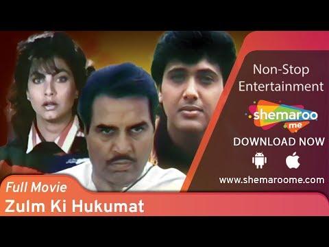 Zulm Ki Hukumat (1992) (HD) | Dharmendra | Govinda | Kimi Katkar | Paresh Rawal - Hit Hindi Movie