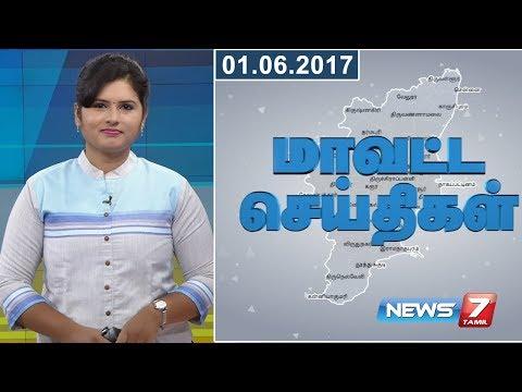 Тамил Нада Дистрикт Невс | 01.06.2017 | Невс7 Тамил