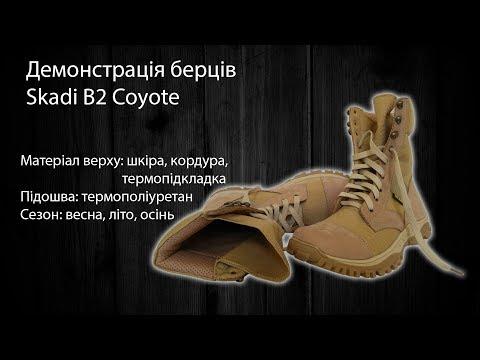 Відео демонстрація берців Skadi B2 Coyote