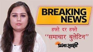 प्रभासाक्षी का साप्ताहिक वीडियो समाचार बुलेटिन- ''हफ्ते दर हफ्ते''