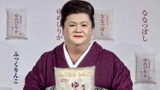 マツコ・デラックスの好みのタイプはカトパンの!?/令和元年産北海道米「新米発表会」