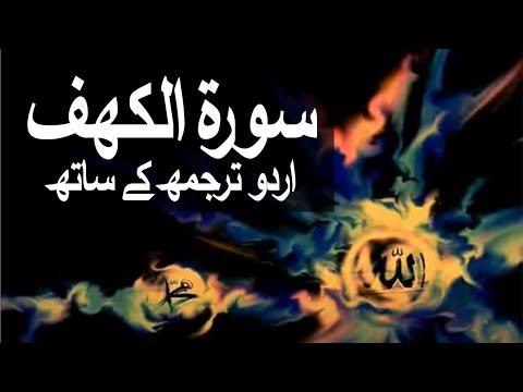 Quran Recitation - Surah Al-Kahf Talawat with Urdu Translation