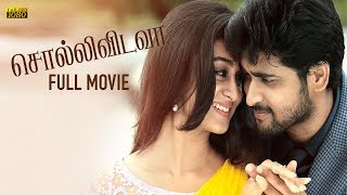 Video Sollividava 2018 Latest Tamil Full HD Movie  - Chandan Kumar, Aishwarya Arjun | 'Action King' Arjun MP3, 3GP, MP4, WEBM, AVI, FLV Juni 2018