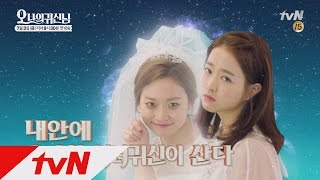 Oh My Ghost Park Bo-young and Jo Jung-suk's romantic teaser Oh My Ghost teaser