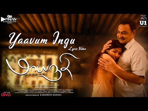 Maayanadhi - Yaavum Ingu Lyric Video