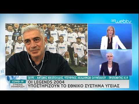 Ο Αντώνης Νικοπολίδης στην εκπομπή «Covid 19»   07/05/2020   ΕΡΤ