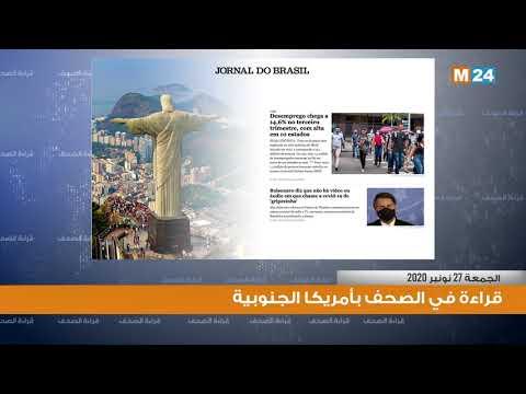قراءة في أبرز اهتمامات الصحف بأمريكا الجنوبية ليومه 27 نونبر 2020