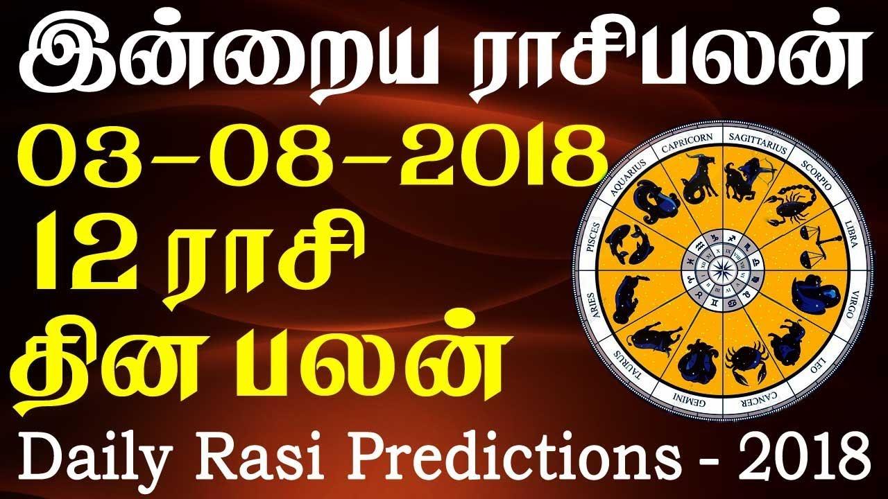 Daily RasiPalan | Today Horoscope | இன்றையராசிபலன் 03-08-2018 - RasiPalangal