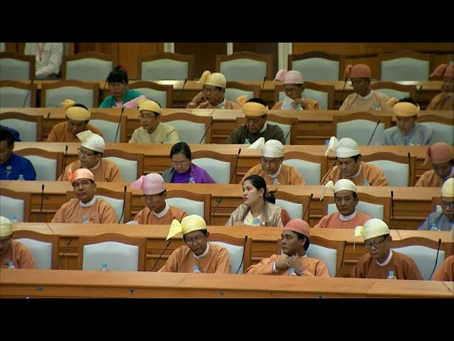 ဒုတိယအကြိမ် ပြည်ထောင်စုလွှတ်တော် ပဉ္စမပုံမှန်အစည်းအဝေး (၁၈) ရက်မြောက်နေ့ ဗွီဒီယိုမှတ်တမ်း