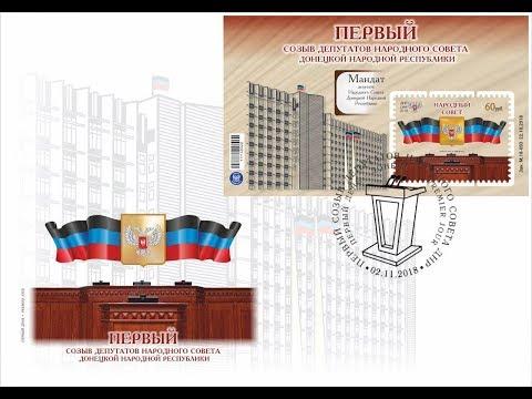 Первому созыву депутатов Народного Совета ДНР Почта посвятила выпуск марки, блока и конверта