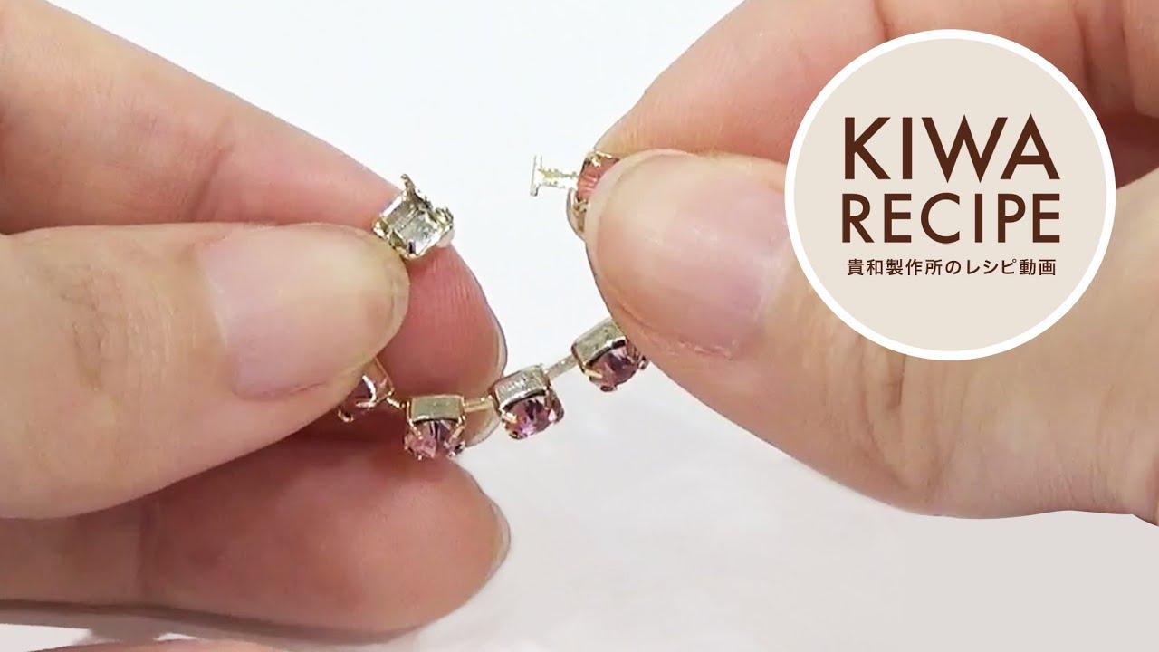 連爪の連結の仕方