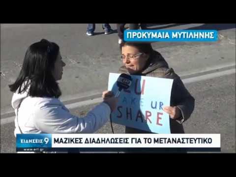 Στην Αθήνα την Πέμπτη οι φορείς του Βορείου Αιγαίου | 22/01/2020 | ΕΡΤ