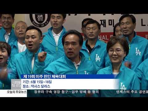 한인사회 소식 6.01.17 KBS America News