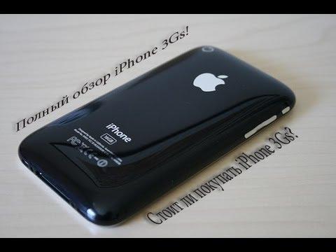 3Gs - Этот iPhone я сейчас продаю,так как скоро выйдет iPhone 6 и я хочу накопить на него и купить. Если хотите купить пишите http://vk.com/dedychka1 Появилась...