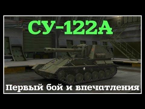 СУ-122А : Первый бой и впечатления