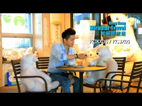 韓國【濟州】城山日出峰、濟州鐵道自行車、Joanne Bear Museum、茶喜然綠茶園、 【首爾】韓服文化體驗館、瘋狂搞笑NANTA SHOW、3D 立體美術館、明洞購物區5天團 (生效出發日期: 2017 年7 月1 日至10 月15 日止)