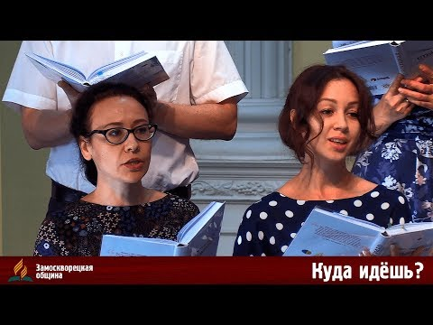 Пение (дети) \Куда идёшь\ 15.09.2018 - DomaVideo.Ru