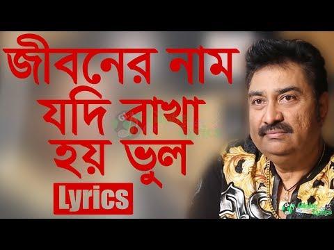 Jiboner Nam Jodi Rakha Hoy Bhul | Lyrics | জীবনের নাম যদি রাখা হয় ভুল | Kumar Sanu | GlobeLyrics|GL
