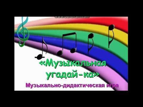 Музыкальная угадай ка