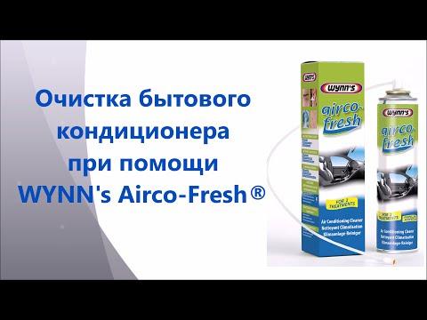 Airco-Fresh® очиститель кондиционера