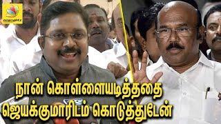 Video கொள்ளையடித்ததை ஜெயக்குமாரிடம் கொடுத்துடேன் | TTV speech about Jayakumar MP3, 3GP, MP4, WEBM, AVI, FLV November 2017