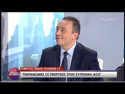 Ο Ν. Ηγουμενίδης , ο Κ. Βλάσσης και ο Μ. Όθωνας «Μπροστά στα γεγονότα» | 18/06/2019 | ΕΡΤ