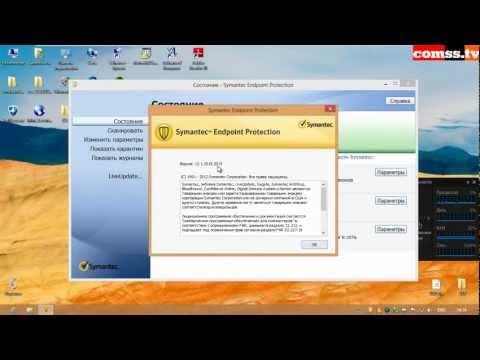 Обзор Symantec Endpoint Protection 12.1.2: настройки и возможности