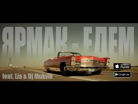 ЯрмаК feat. Lia & Dj Mukvik – Едем