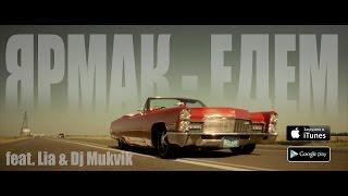 Download Lagu ЯрмаК - Едем (feat. Lia & Dj Mukvik) Mp3
