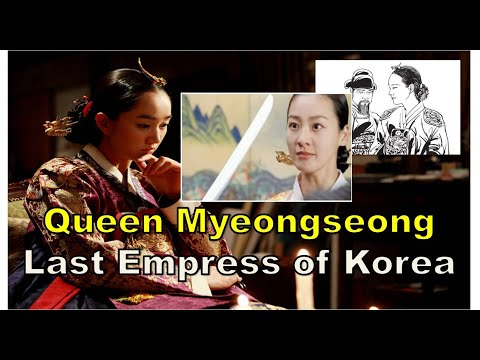 (Korean History in English) Empress Myeongseong assassinated by the Japanese / 조선의 마지막 여왕 명성황후