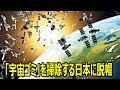 漁網で宇宙ゴミを回収する計画を立てた日本に世界が賞賛【海外の反応】