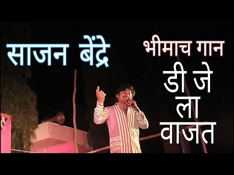 Video bhimach gan d. j. la vajat   sajan bendre download in MP3, 3GP, MP4, WEBM, AVI, FLV January 2017