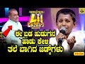 Jnanesh Performance Made Judges To Stand & Respect | Zee Kannada