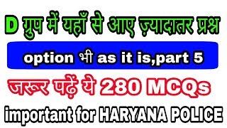 Download Video Haryana Gk important MCQs 280 part 5 MP3 3GP MP4