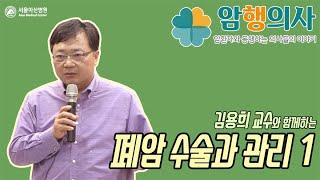[암행의사] 김용희 교수의 폐암 수술과 관리 1편 미리보기