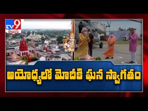 Ram Mandir Bhumi Puja: PM Narendra Modi arrives in Ayodhya - TV9