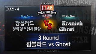 HCC 올스타 4회 팜블라드,광역맞으면서렌함,Kranich,Ghost #3