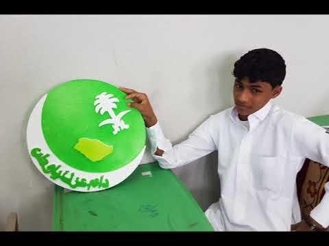 ثانوية الملك سعود ببحر أبو سكينة تحتفل باليوم الوطني السابع والثمانين للمملكة