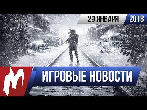 Игромания! ИГРОВЫЕ НОВОСТИ, 29 января (Метро: Исход, Warhammer 40k, Anthem, Electronic Arts)