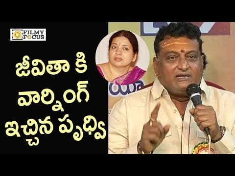 Prudhviraj Sensational Comments on Jeevitha and Nandi Awards Controversy