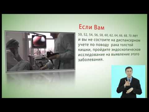 Видеоролик - скрининг (рак пищевода, желудка и толстой кишки) на русском языке