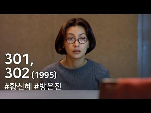 삼공일 삼공이(301,302)(1995) / Three-Oh-One, Three-Oh-Two(301, 302)(Samgong-il samgong-iᐸ301.302ᐳ)