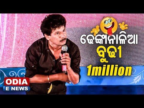 Video PAPU POM POM nka Dhenkanaliaa Comedy download in MP3, 3GP, MP4, WEBM, AVI, FLV January 2017
