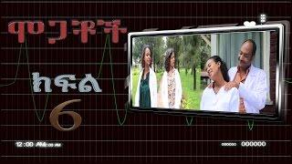 Mogachoch Part 6 - Ethiopian Drama