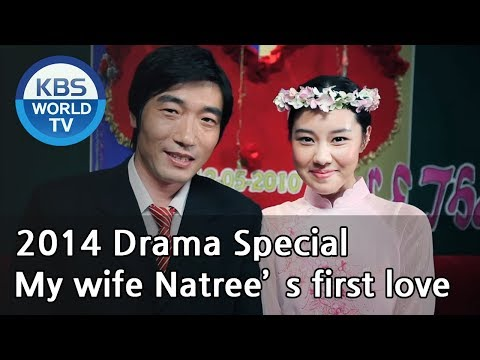 My Wife Natree's First Love | 내 아내 네이트리의 첫 사랑 [2012 Drama  Special / Eng / 2012.09.23]
